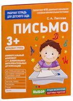Рабочая тетрадь для детского сада. Письмо. Младшая группа