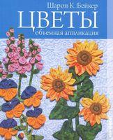 Цветы. Объемная аппликация