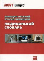 Немецко-русский, русско-немецкий медицинский словарь