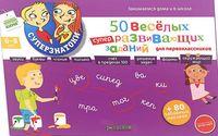 50 веселых суперразвивающих заданий для первоклассников (+ 80 забавных наклеек)