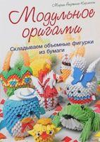 Модульное оригами. Складываем объемные фигурки из бумаги