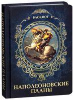 """Записная книжка """"Наполеоновские планы"""" (А6)"""