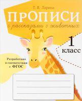 Прописи с рассказами о животных. 1 класс