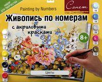 """Картина по номерам """"Цветы"""" (300х420 мм)"""