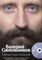 Тайны подсознания (+ CD)