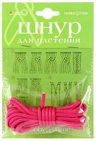 """Шнур для плетения """"Фуксия"""" (3 м)"""