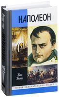 """Наполеон, или Миф о """"спасителе"""""""