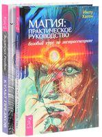 Культ предков. Сила нашей крови Магия. Практическое руководство (комплект из 2-х книг)