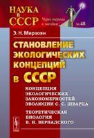 Становление экологических концепций в СССР
