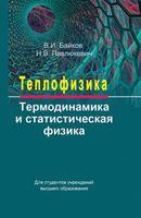 Теплофизика. Термодинамика и статистическая физика