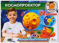"""Набор для опытов """"Космопроектор"""""""