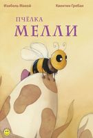 Пчелка Мелли