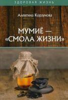 """Мумие - """"смола жизни"""" (м)"""