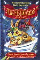 Книга Кролика про Кролика с рисунками и стихами Кролика. Переполох во времени