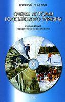 Очерки истории российского туризма