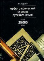 Орфографический словарь русского языка. Более 25000 слов