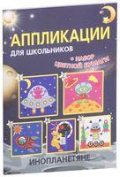 Аппликации для школьников. Инопланетяне