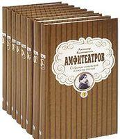 А. В. Амфитеатров. Собрание сочинений в 8 томах (комплект)