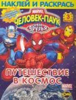 Человек-Паук и его друзья. Выпуск 3. Путешествие в космос