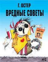 Вредные советы - 2. Рис. А. Мартынова