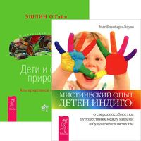 Мистический опыт Детей Индиго. Дети и силы природы (комплект из 2-х книг)