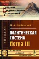 Политическая система Петра III (м)