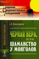 Черная вера, или Шаманство у монголов