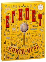 Книга-игра. Египет