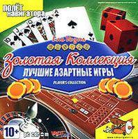 Золотая коллекция: Лучшие азартные игры
