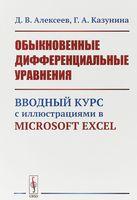 Обыкновенные дифференциальные уравнения. Вводный курс с иллюстрациями в Microsoft Excel (м)