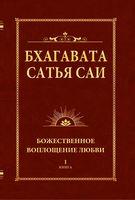 Бхагавата Сатья Саи. Божественное воплощение любви. Книга 1 (м)