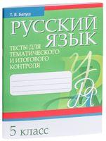 Русский язык. Тесты для тематического и итогового контроля. 5 класс