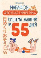 """Марафон """"Японская гимнастика"""". Система занятий на 55 дней"""