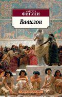 Вавилон (м)
