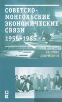 Советско-монгольские экономические связи. 1955-1985 годы