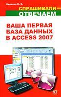 Ваша первая база данных в Access 2007