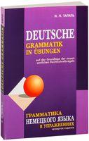 Deutsche Grammatik in Ubungen