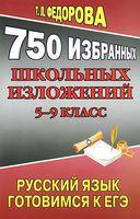 750 избранных школьных изложений. 5-9 класс