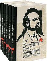 Габриэле Д`Аннунцио. Собрание сочинений в 6 томах (комплект)