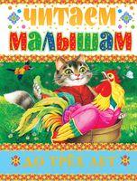 Читаем малышам до трех лет