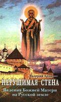 Стена нерушимая. Явления Богоматери на Русской земле