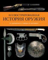 Иллюстрированная энциклопедия оружия