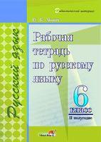 Рабочая тетрадь по русскому языку. 6 класс (II полугодие)