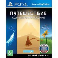 Путешествие. Коллекционное издание (PS4)