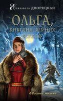 Ольга, княгиня зимних волков (м)