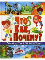 Что и как, и почему? Первая детская энциклопедия