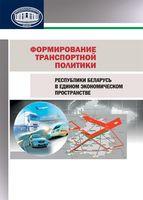 Формирование транспортной политики Республики Беларусь в Едином экономическом пространстве