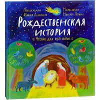 Рождественская история. Чтение для всей семьи. Игра, спектакль (+ набор для создания вертепа)