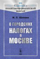 О городских налогах в Москве (м)