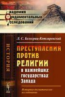 Преступления против религии в важнейших государствах Запада (м)